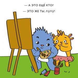Монстрики Эрик и Лулу