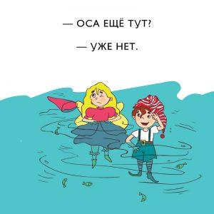 Фея Одри и гном Зак