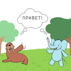 Слон Том и морж Макс
